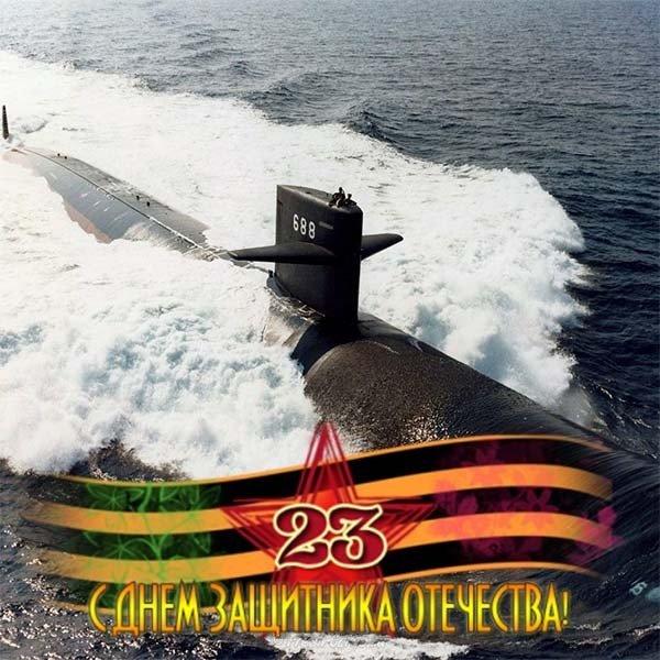 Февраля, с 23 февраля открытка с подводной лодкой
