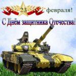 Открытка на 23 февраля с танками скачать бесплатно на сайте otkrytkivsem.ru
