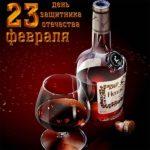 Открытка на 23 февраля с юмором скачать бесплатно на сайте otkrytkivsem.ru