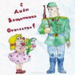 Открытка на 23 февраля цветными карандашами скачать бесплатно на сайте otkrytkivsem.ru