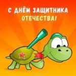Открытка на 23 февраля в картинке скачать бесплатно на сайте otkrytkivsem.ru