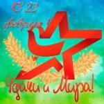 Открытка на 23 февраля звезда скачать бесплатно на сайте otkrytkivsem.ru