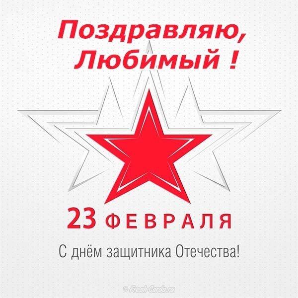 Открытка на 23 любимому скачать бесплатно на сайте otkrytkivsem.ru