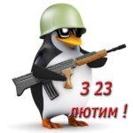 Открытка на 23 лютого скачать бесплатно на сайте otkrytkivsem.ru