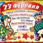 Открытка на 23 с поздравлениями скачать бесплатно на сайте otkrytkivsem.ru