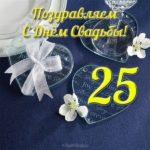 Открытка на 25 лет свадьбы скачать бесплатно на сайте otkrytkivsem.ru