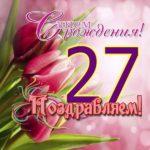 Открытка на 27 лет скачать бесплатно на сайте otkrytkivsem.ru