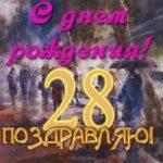 Открытка на 28 лет скачать бесплатно на сайте otkrytkivsem.ru