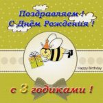 Открытка на 3 годика девочке скачать бесплатно на сайте otkrytkivsem.ru