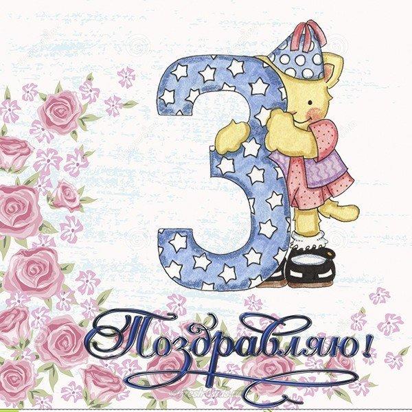 Открытка с днем рождения малыша 3 месяца