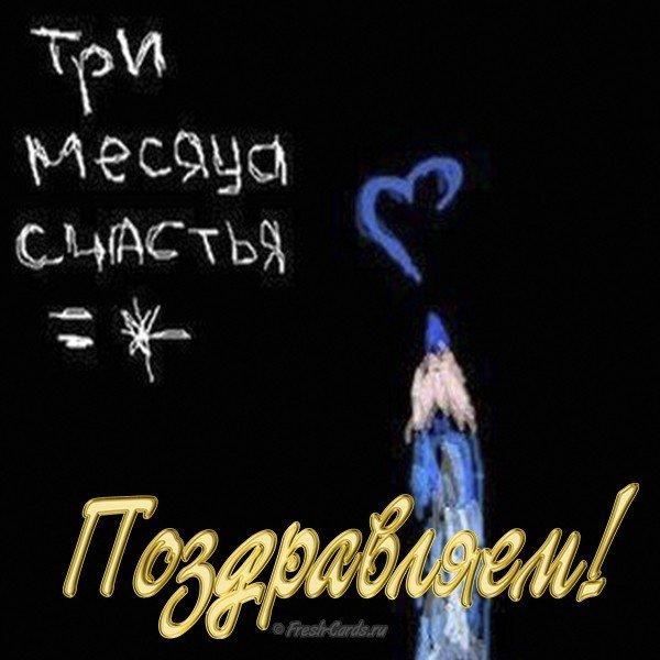 России анимация, картинки ребенку 3 месяца поздравление