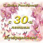 Открытка на 30 лет скачать бесплатно на сайте otkrytkivsem.ru
