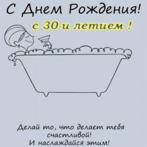 Открытка на 30 лет девушке скачать бесплатно на сайте otkrytkivsem.ru