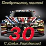 Открытка на 30 лет мужчине скачать бесплатно на сайте otkrytkivsem.ru