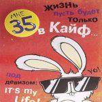 Открытка на 35 лет девушке скачать бесплатно на сайте otkrytkivsem.ru