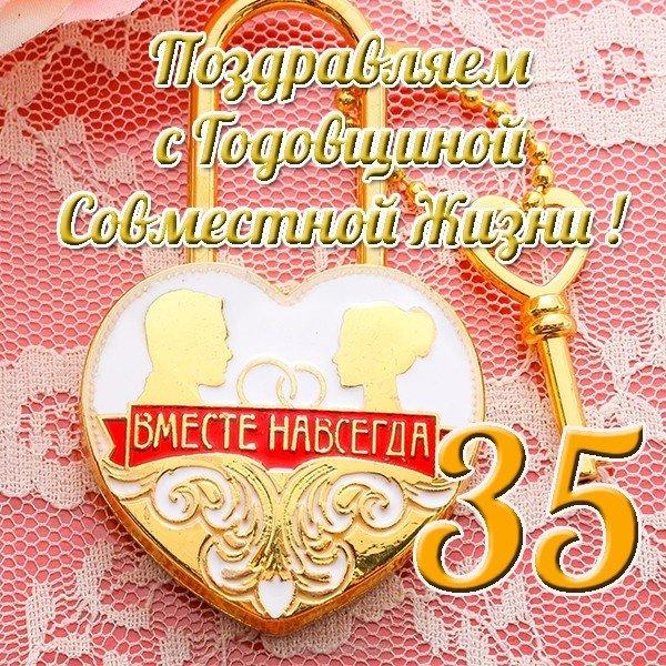 Открытка на 35 лет совместной жизни скачать бесплатно на сайте otkrytkivsem.ru