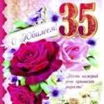 Открытка на 35 лет женщине скачать бесплатно на сайте otkrytkivsem.ru