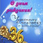 Открытка на 36 лет скачать бесплатно на сайте otkrytkivsem.ru