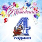 Открытка на 4 года скачать бесплатно на сайте otkrytkivsem.ru