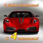 Открытка на 4 года мальчику скачать бесплатно на сайте otkrytkivsem.ru