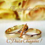 Открытка на 4 года свадьбы скачать бесплатно на сайте otkrytkivsem.ru
