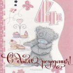 Открытка на 4 годика девочке скачать бесплатно на сайте otkrytkivsem.ru