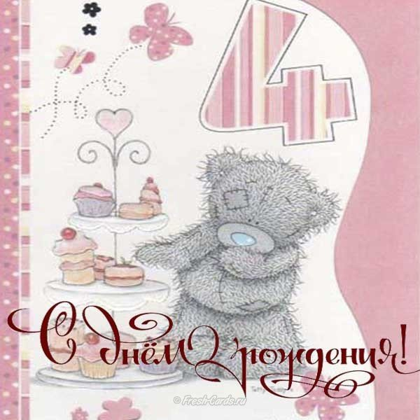 Открытки с поздравлением с днем рождения девочки 4 года