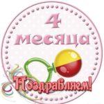 Открытка на 4 месяца скачать бесплатно на сайте otkrytkivsem.ru