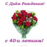 Открытка на 40 лет женщине скачать бесплатно на сайте otkrytkivsem.ru