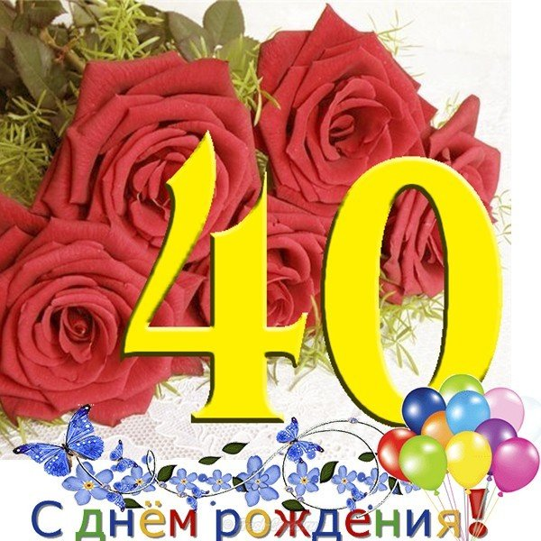Открытка на 40 лет скачать бесплатно на сайте otkrytkivsem.ru