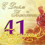 Открытка на 41 год скачать бесплатно на сайте otkrytkivsem.ru