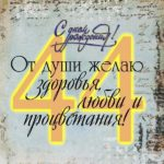 Открытка на 44 года скачать бесплатно на сайте otkrytkivsem.ru
