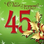 Открытка на 45 лет скачать бесплатно на сайте otkrytkivsem.ru
