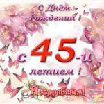 Открытка на 45 лет женщине скачать бесплатно на сайте otkrytkivsem.ru