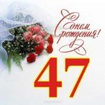 Открытка на 47 лет скачать бесплатно на сайте otkrytkivsem.ru