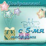 Открытка на 5 месяцев скачать бесплатно на сайте otkrytkivsem.ru
