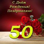 Открытка на 50 лет скачать бесплатно на сайте otkrytkivsem.ru