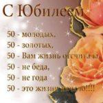 Открытка на 50 лет женщине с поздравлением скачать бесплатно на сайте otkrytkivsem.ru