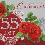 Открытка на 55 скачать бесплатно на сайте otkrytkivsem.ru