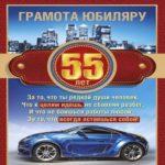Открытка на 55 лет мужчине скачать бесплатно на сайте otkrytkivsem.ru