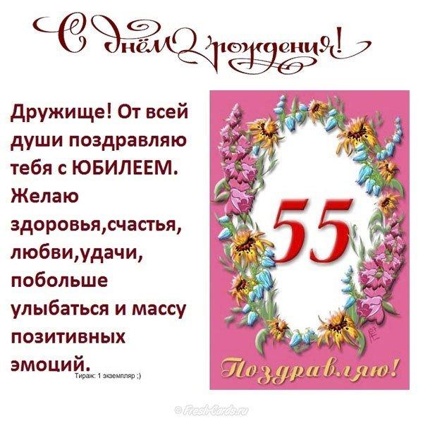 Открытка поздравление с 55 летием мужчине в стихах, нарисовать открытку для