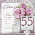 Открытка на 55 лет женщине скачать бесплатно на сайте otkrytkivsem.ru