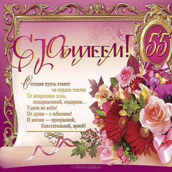 Открытки поздравления юбилей 55 лет женщине стихи красивые, для создания электронной