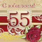 Открытка на 55 летие скачать бесплатно на сайте otkrytkivsem.ru
