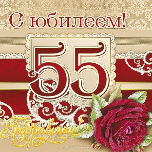 Картинки с поздравлением на 55 лет для коллегия, открытка маме день