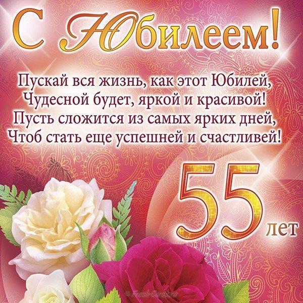 красивые поздравления 55 летием четверостишья залезла неё