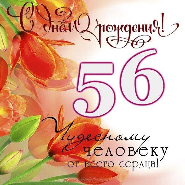 Открытки, открытка 56 лет мужчине
