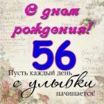 Открытка на 56 летие скачать бесплатно на сайте otkrytkivsem.ru