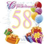 Открытка на 58 лет скачать бесплатно на сайте otkrytkivsem.ru