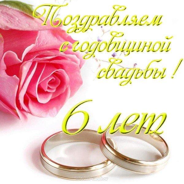 Открытка на 6 лет свадьбы скачать бесплатно на сайте otkrytkivsem.ru